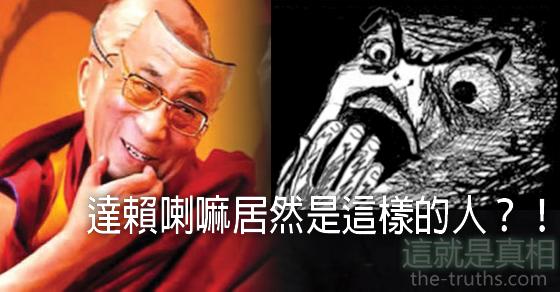 本傑明富爾福德對達賴喇嘛看法