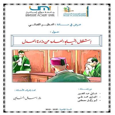 موضوع PDF حول : استقلال النيابة العامة عن وزارة العدل
