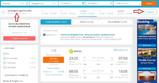 как найти дешевые билеты на самолет