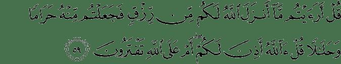 Surat Yunus Ayat 59