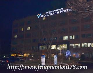 首尔青年旅舍