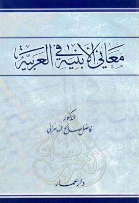 معاني الأبنية في العربية - فاضل السامرائي , pdf