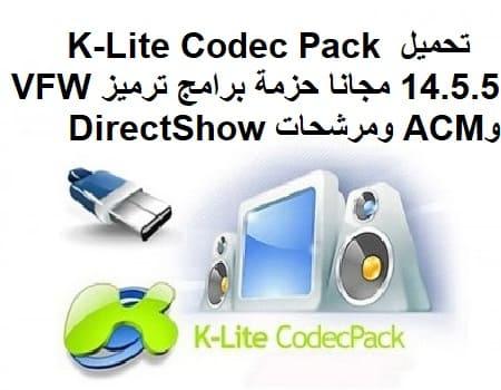 تحميل K-Lite Codec Pack 14-5-5 مجانا حزمة برامج ترميز VFW وACM ومرشحات DirectShow