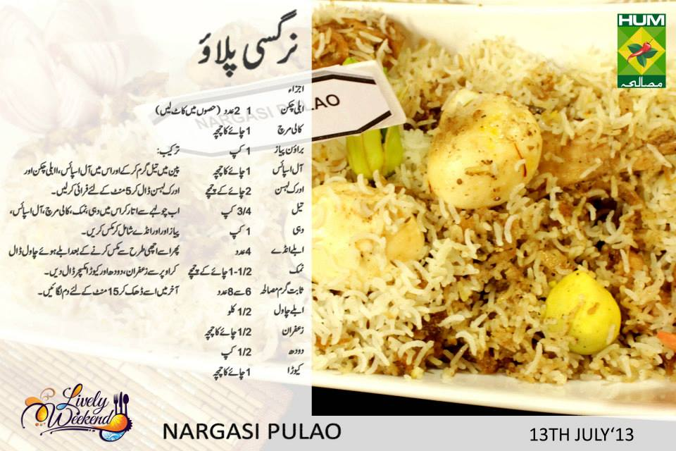 Nargasi Palao Urddu Recipe Chef Zakir S Cooking