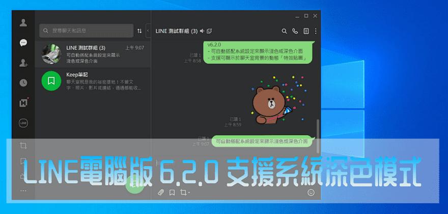 LINE 電腦版增加螢幕顯示功能