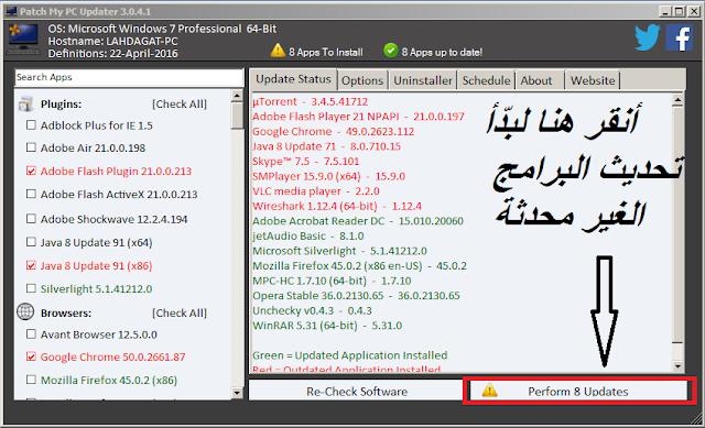 تحديث أي برنامج إلى آخر إصدار بنقرة زر واحدة مع PatchMyPC