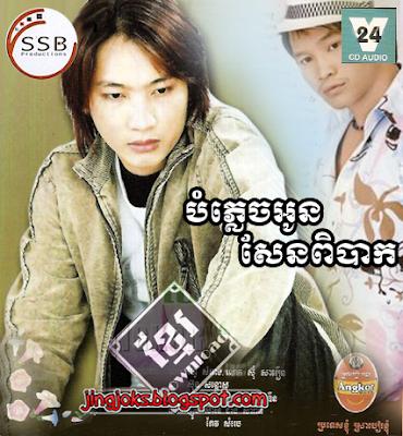 SSB CD Vol 24