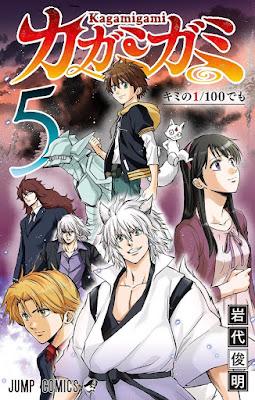 [Manga] カガミガミ 第01-05巻 [Kagamigami Vol 01-05] Raw Download