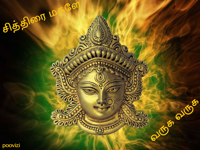 Image result for சித்திரை