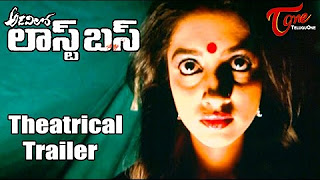 Adavilo Last Bus Theatrical Trailer __ 2016 Latest Movies __ Avinash, Narasimha Raju __ Volga Videos