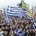 Μήνυση για τα επεισόδια στο συλλαλητήριο κατέθεσε η Παμμακεδονική Συνομοσπονδία