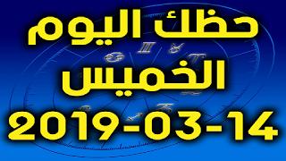حظك اليوم الخميس 14-03-2019 - Daily Horoscope