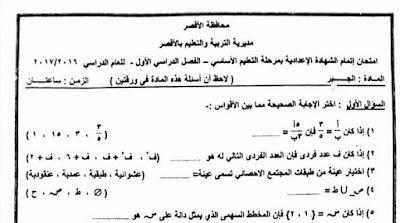 تحميل ورقة امتحان الجبر محافظة الاقصر الصف الثالث الاعدادى 2017 الترم الاول