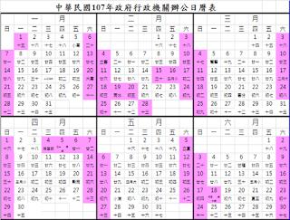 2018 行事曆、107年行事曆下載