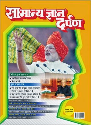 Samanya Gyan In Hindi 2015 Pdf