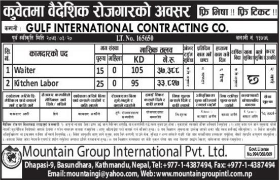 Free Visa, Free Ticket, Jobs For Nepali In Kuwait, Salary -Rs.37,000/