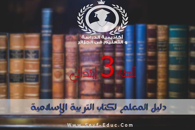 تحميل دليل المعلم لكتاب التربية الإسلامية للسنة الثالثة إبتدائي