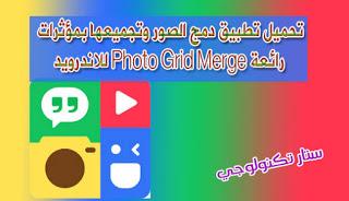 تحميل تطبيق دمج صورتين بصورة واحدة وتجميعها في إطار واحد Photo Grid Collage Maker للاندرويد ، بدون فوتوشوب