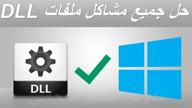 شرح أفضل وأخطر برنامج لحل مشكلة ملفات DLL وتحميل ملفات ال DLL الناقصة