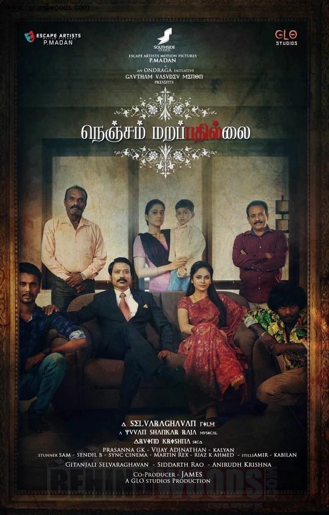 Nenjam Marappathillai Tamil