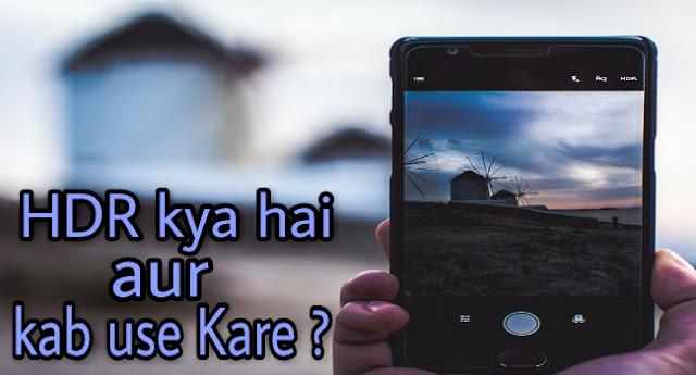 HDR kya hai aur phone me HDR  kab use kare