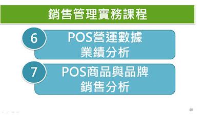 銷售管理與POS分析實務 -  25E9 258A 25B7 25E5 2594 25AE 25E8 25AA 25B2 25E7 25A8 258B 3 - 銷售管理與POS分析實務