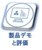 https://www.jtc-i.co.jp/product/ekran/ekransystem_demo.html