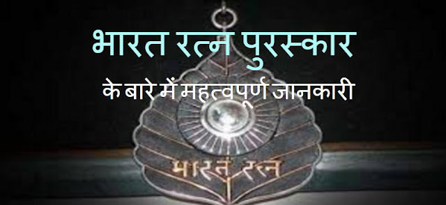 Important Information about the Bharat Ratna Award in Hindi