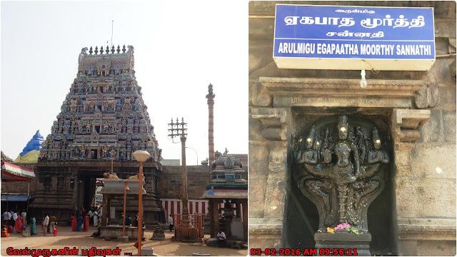 Egapatha murthy Chennai