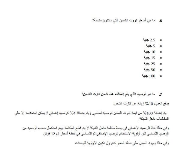 اسعار كروت الشحن للشبكة الرابعة 015 شركة المصرية للاتصالات we
