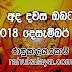 Dawase lagna palapala 2018-12-05 | අද ලග්න පලාපල