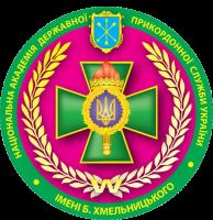 Емблема Академії ДПСУ