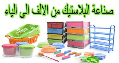صناعة البلاستيك من الالف الى الياء