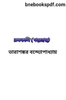 রসকলি (গল্পগ্রন্থ) - তারাশঙ্কর বন্দ্যোপাধ্যায় Rasakali by Tarasankar Bandyopadhyay