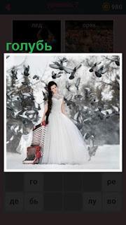 651 слов над невестой с баяном кружатся голуби 7 уровень