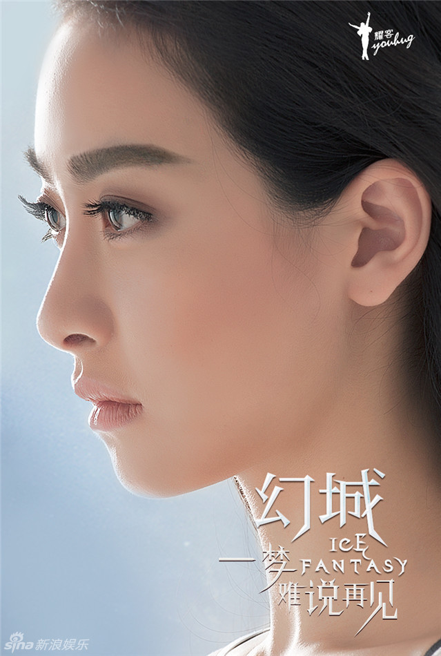 Ice Fantasy Victoria Song