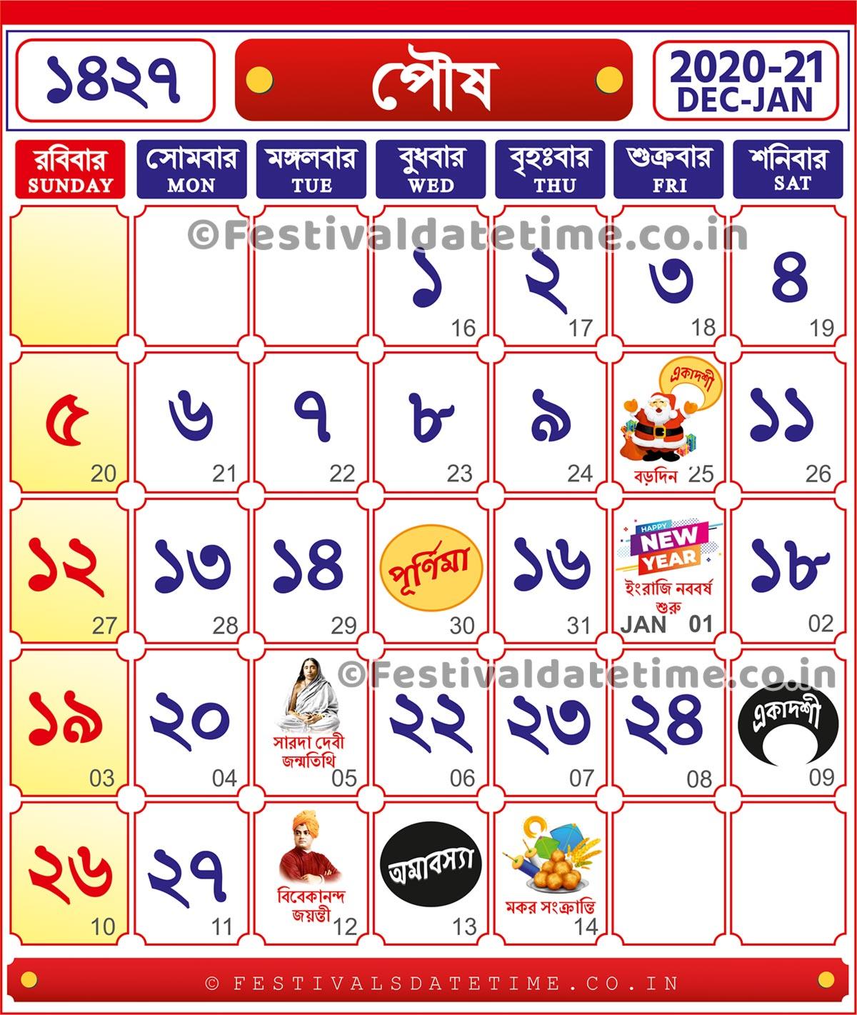 1427 Bengali Calendar - 1427 Poush Month Calendar - 1427 Poush Bangla Calendar