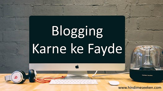 Blogging Ke Fayde - Blogging Kyu karna chahiye - Hindi Me Seeken