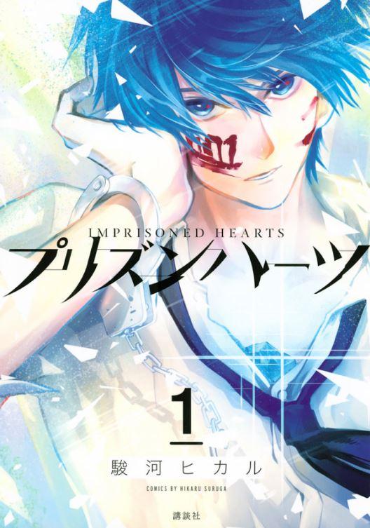 Imprisioned Hearts de Hikaru Suruga