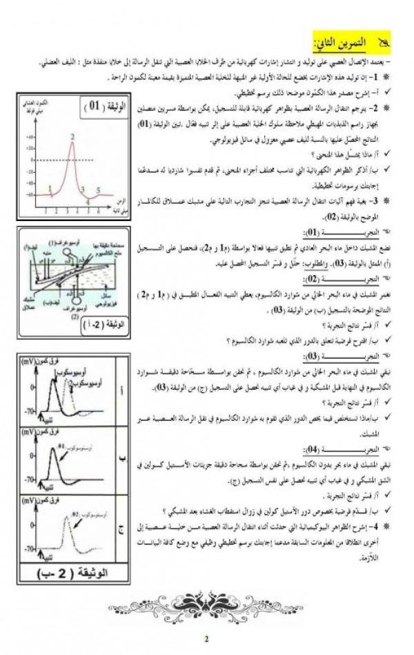 الامتحان الثالث في مادة علوم الطبيعة والحياة