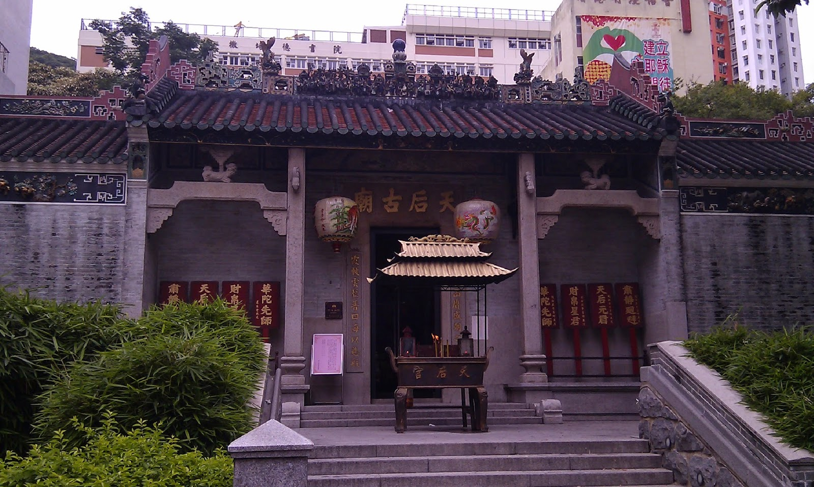 Aberdeen Tin Hau Temple