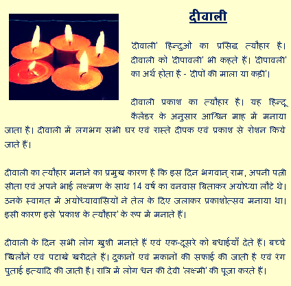 Happy Diwali Speech, Paragraph, Poem, Essay in Hindi