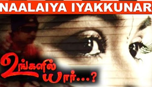 Naalaiya Iyakkunar | Ungalil Yaar