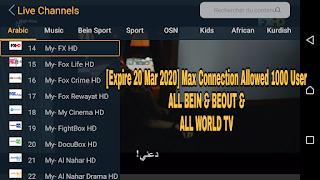 كود إكستريم IPTV لاتيني مع قنوات الرياضية المشفرة العربية