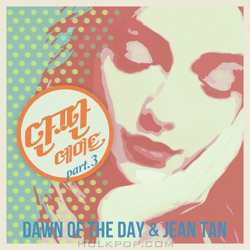 DAWN OF THE DAY & JEAN TAN – 단짠 데이트 Part.3 – Single