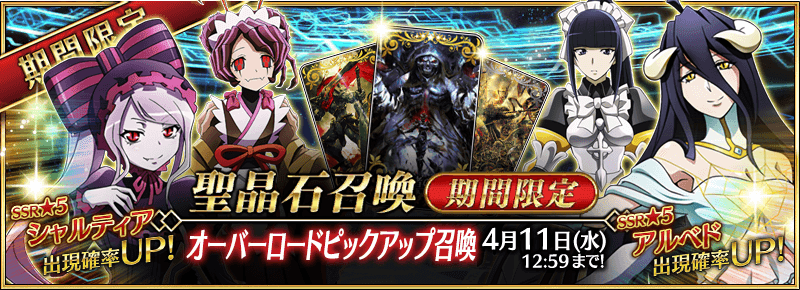Overlord Volume 10 where?: Overlord F/GO collab? It's more