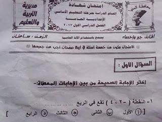 تحميل ورقة امتحان الجبر محافظة المنيا للصف الثالث الاعدادى 2017 الترم الاول