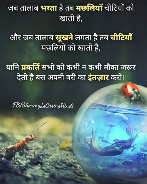 Anonymous Hindi Inspirational Quotes on Karma, मछलियाँ, चीटियों, तालाब, Fish, Ant, Pond,