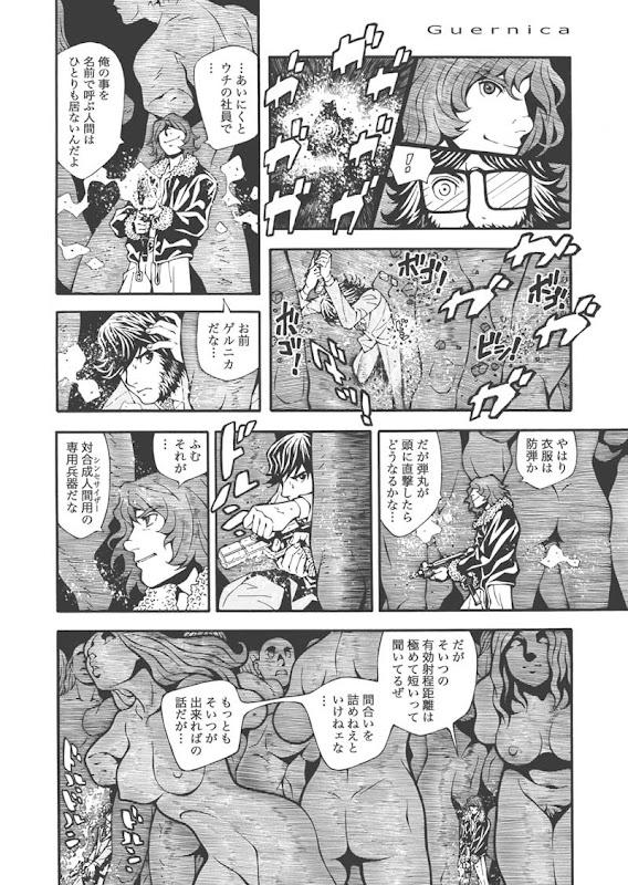 マンガ『ゲルニカ』の第22ページ画像
