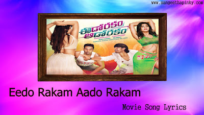 eedo-rakam-aado-rakam-telugu-movie-songs-lyrics